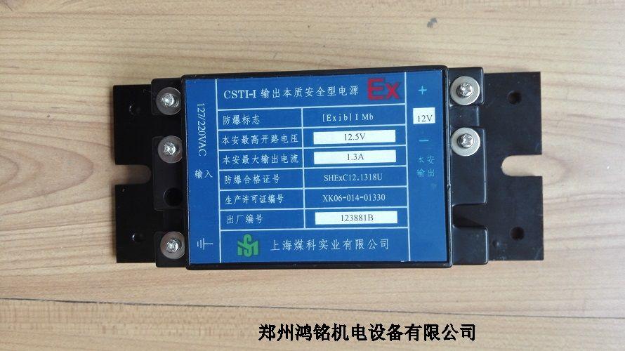 csti-i输出本质安全型电源